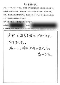 東京のアンケート