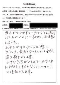 東京都杉並区のアンケート