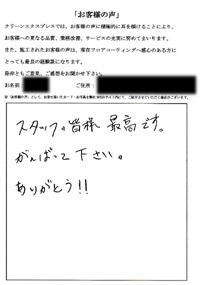 大阪市中央区のお客様のアンケート