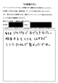 大阪市北区のお客様アンケート