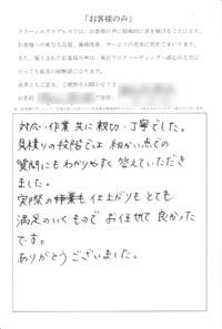 川崎市のお客様のアンケート