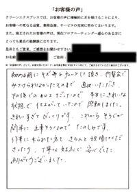 川崎市のお客様アンケート