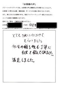 東京都中央区のお客様アンケート