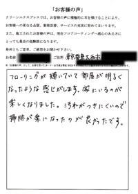 東京都東大和市のお客様アンケート