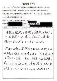 横浜市港南区のお客様アンケート