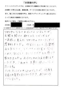 神奈川県川崎市のお客様アンケート