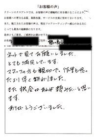鶴ヶ島市のお客様のアンケート