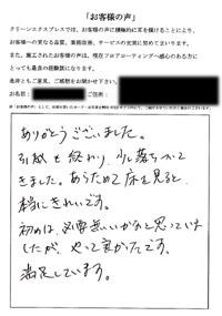 鎌倉市のお客様のアンケート