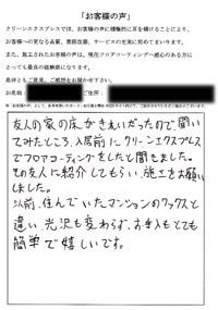 大田区のお客様のアンケート