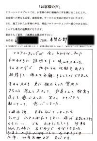 千葉県習志野市のお客様のアンケート