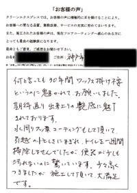 神戸市のお客様のアンケート