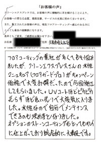 大阪市のお客様のアンケート